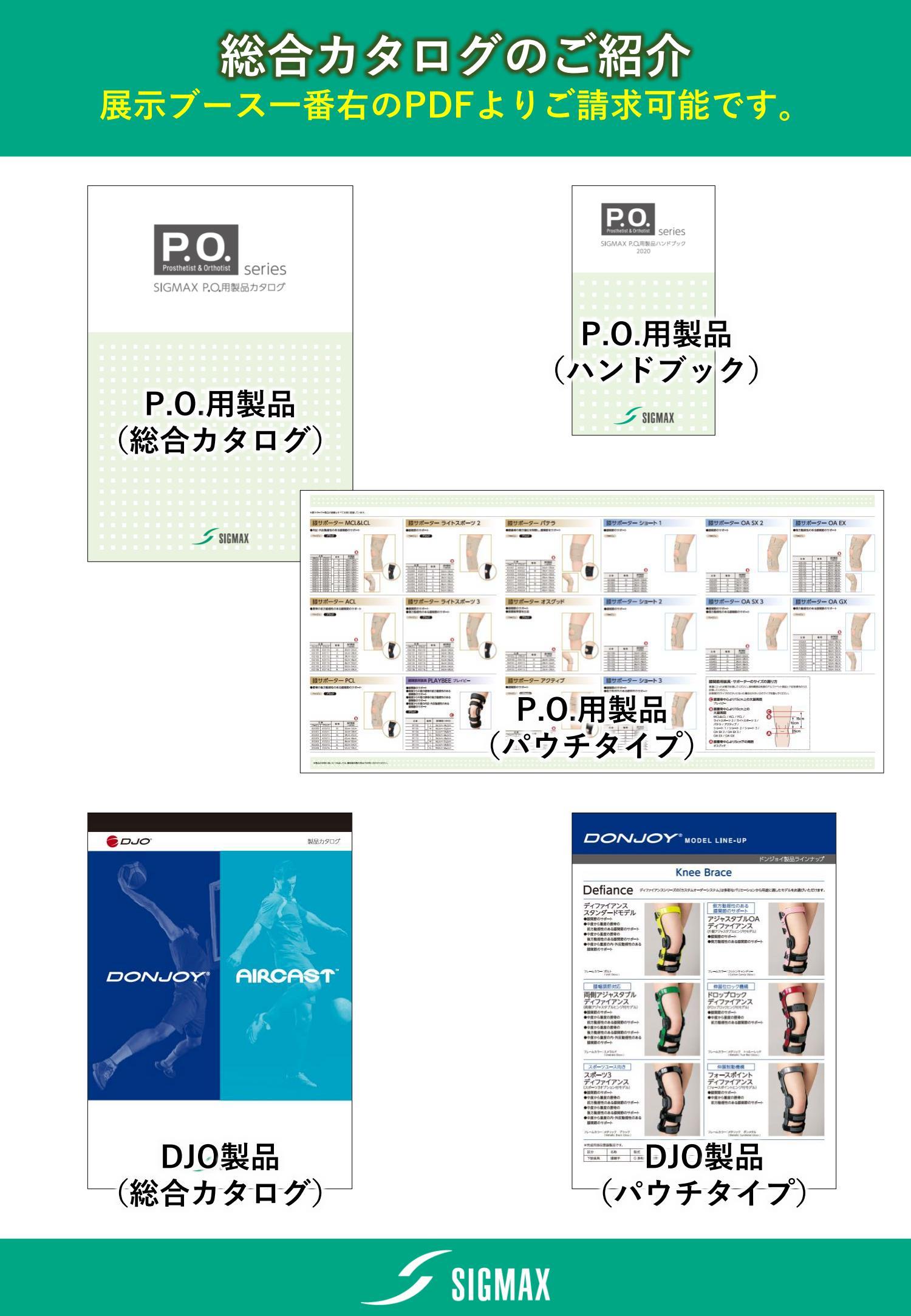 シグマックスP.O用製品、DJO製品の総合カタログのご紹介です。