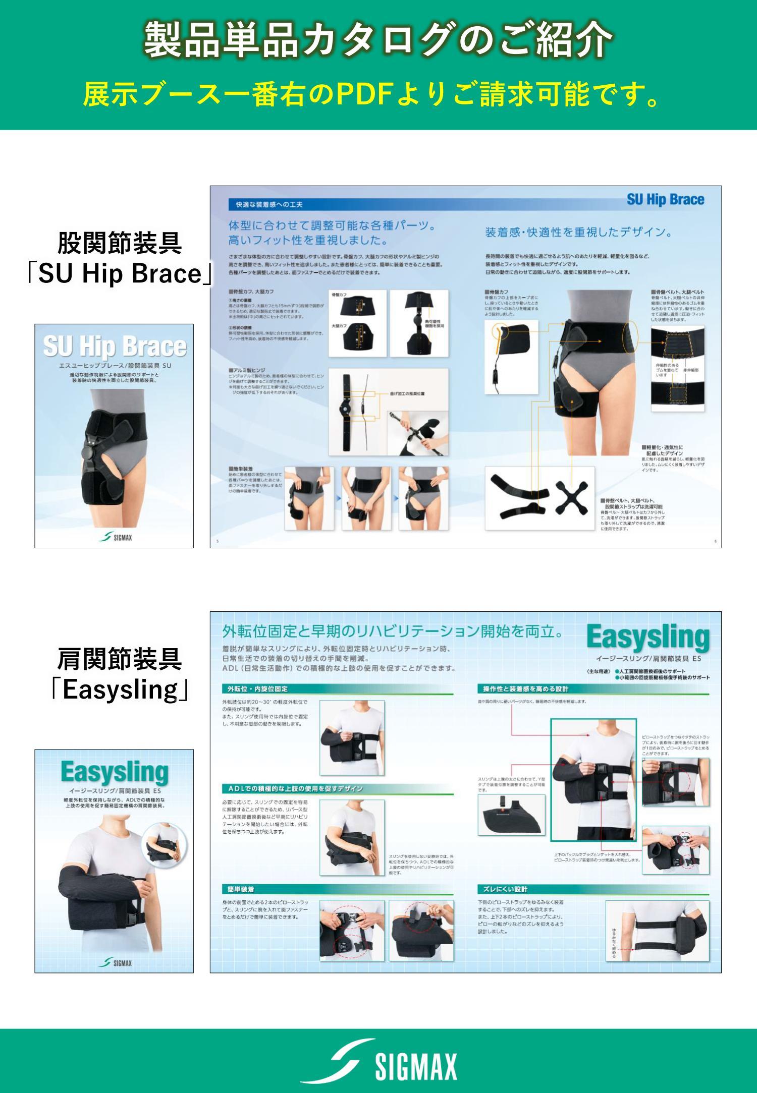 股・肩関節装具に関する製品単品カタログのご紹介です。