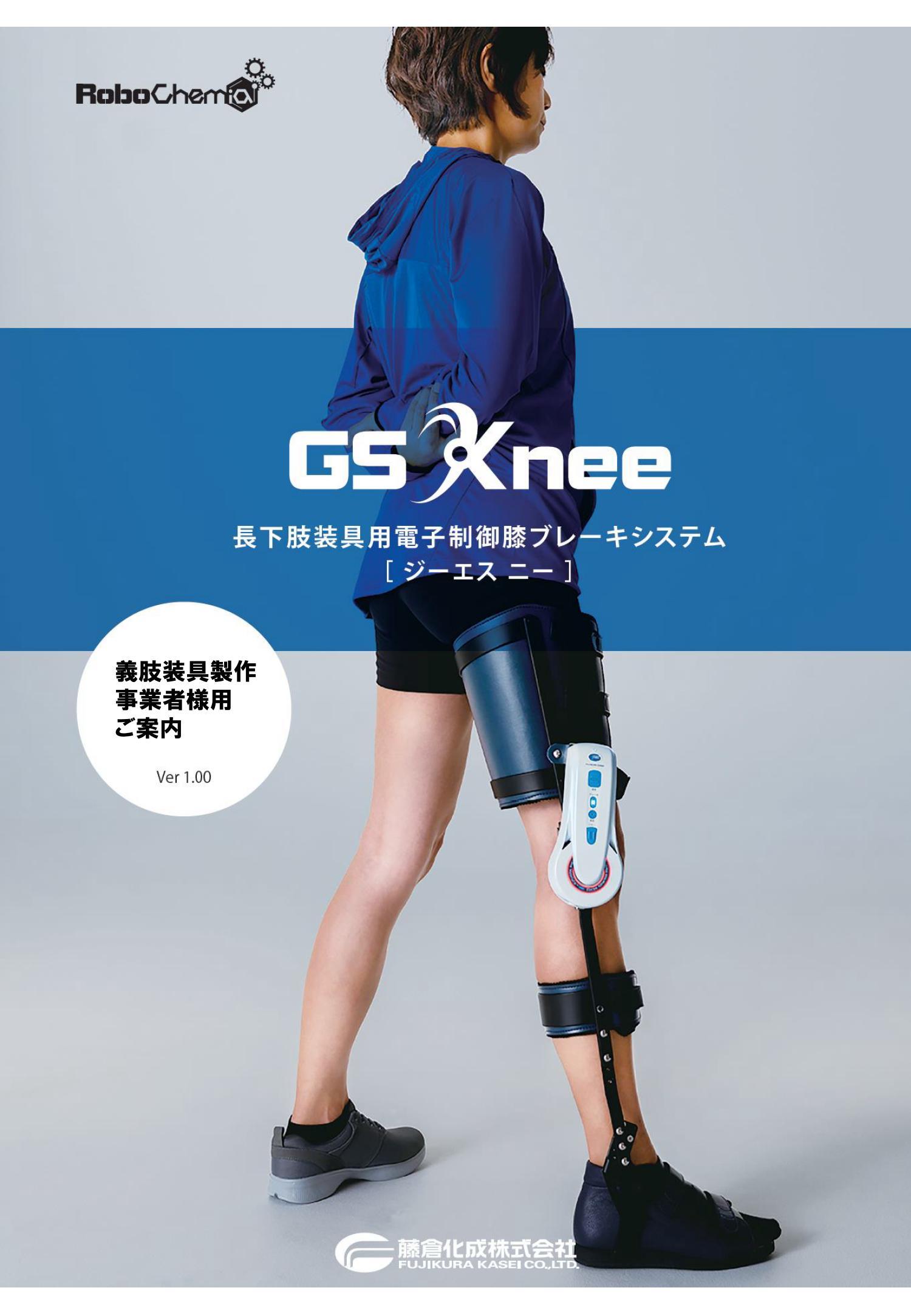GS Knee®を取り付け可能な装具製作要項
