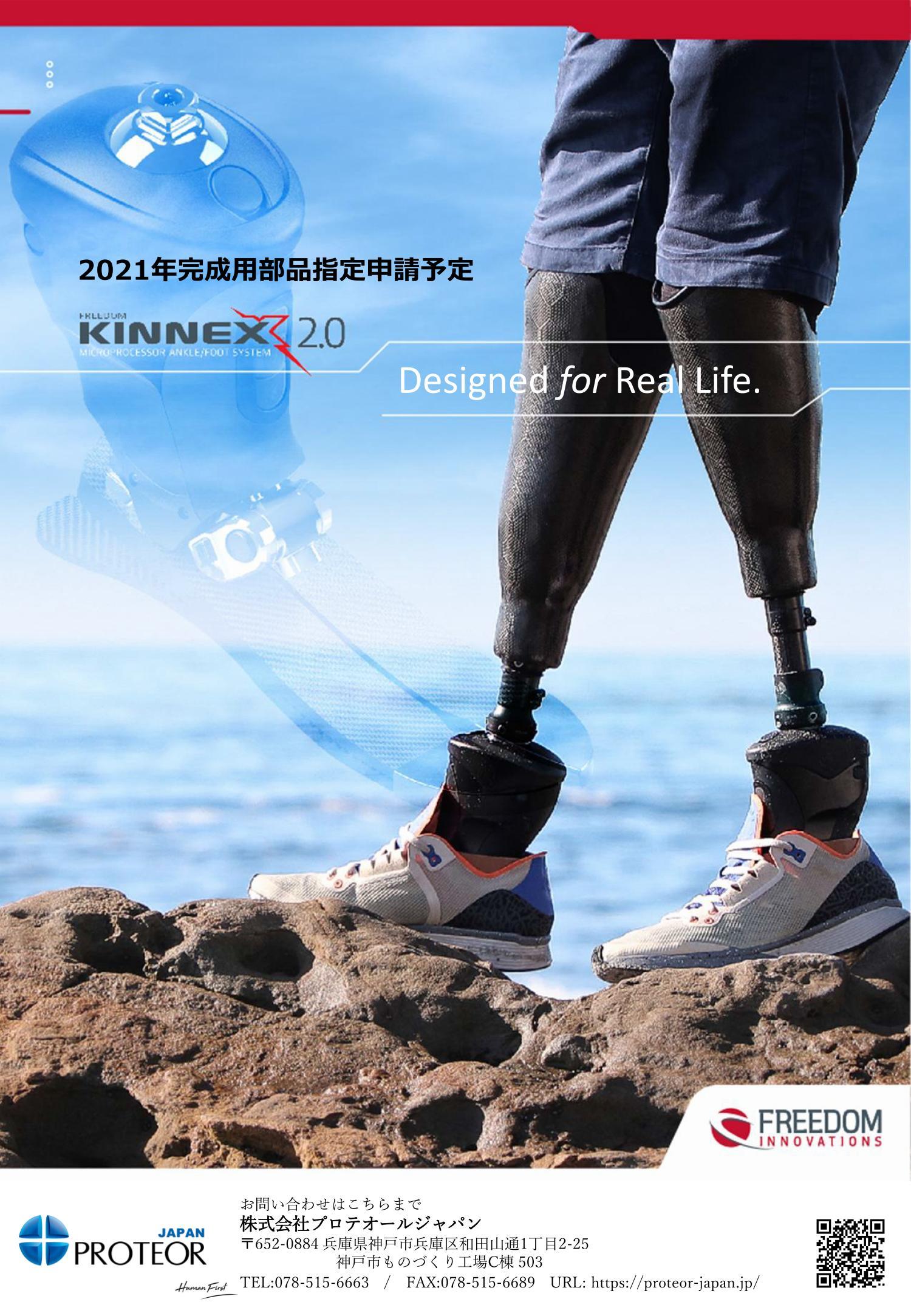 2021年度完成用部品新規申請中の電子制御式足部Kinnexをご紹介します。