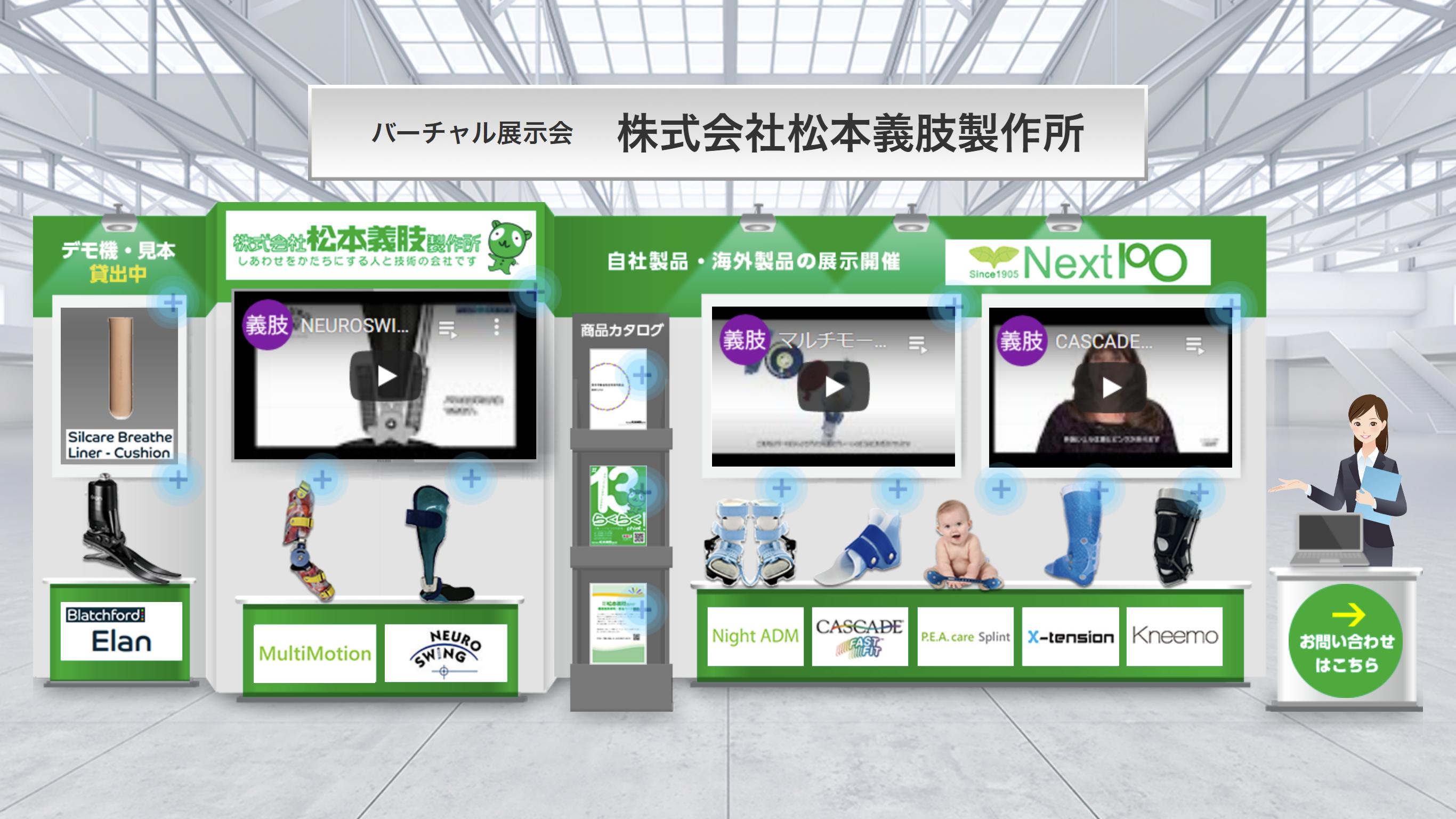 株式会社松本義肢製作所バーチャル展示