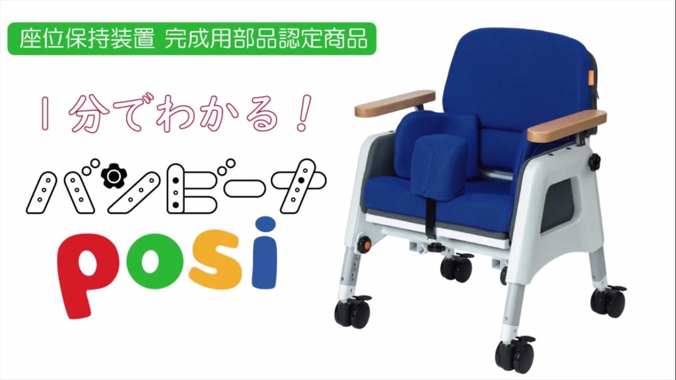 座位保持装置の完成用部品バンビーナposiのご紹介です